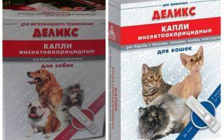Деликс капли от блох для кошек и собак